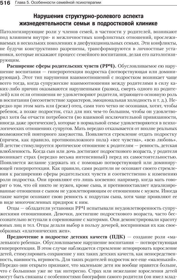 PDF. Психология и психотерапия семьи[4-е издание]. Юстицкис В. В. Страница 509. Читать онлайн