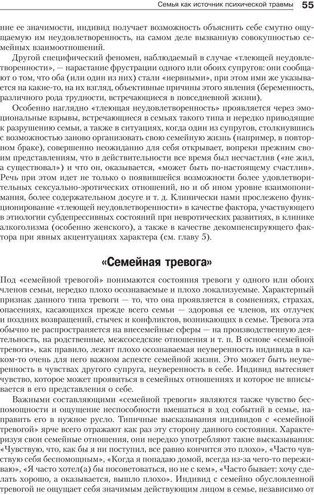 PDF. Психология и психотерапия семьи[4-е издание]. Юстицкис В. В. Страница 51. Читать онлайн
