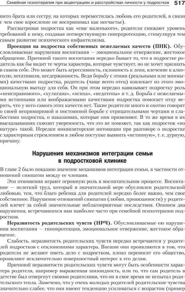PDF. Психология и психотерапия семьи[4-е издание]. Юстицкис В. В. Страница 510. Читать онлайн