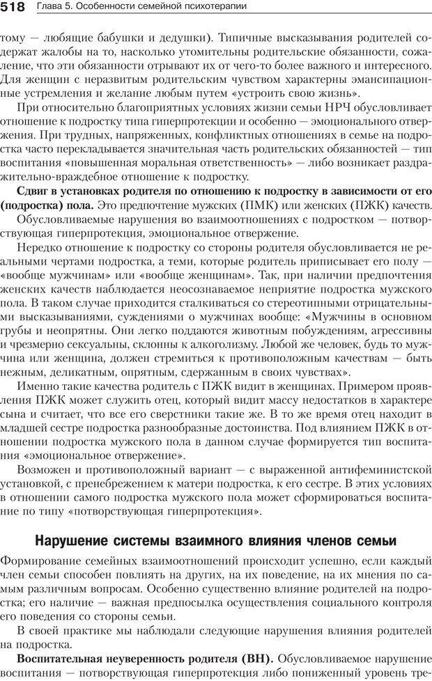 PDF. Психология и психотерапия семьи[4-е издание]. Юстицкис В. В. Страница 511. Читать онлайн