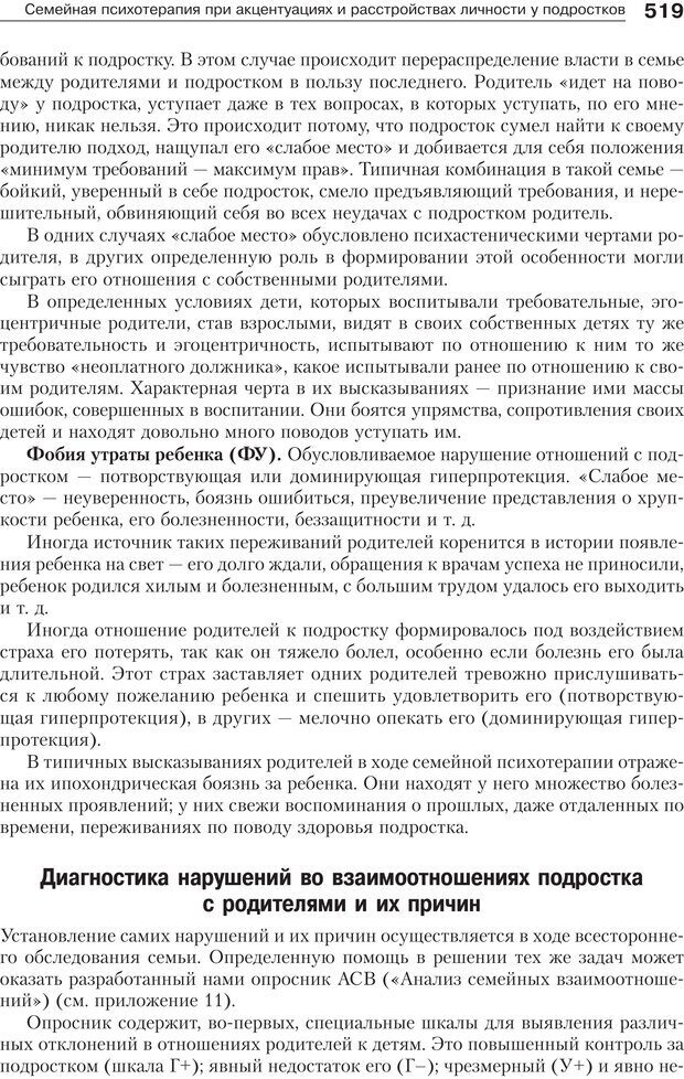 PDF. Психология и психотерапия семьи[4-е издание]. Юстицкис В. В. Страница 512. Читать онлайн