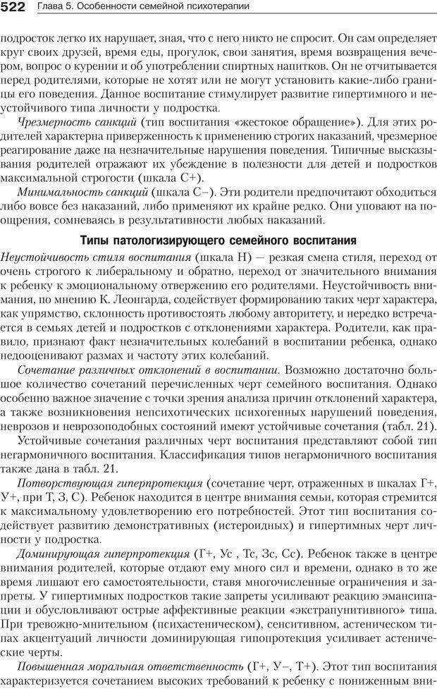 PDF. Психология и психотерапия семьи[4-е издание]. Юстицкис В. В. Страница 515. Читать онлайн