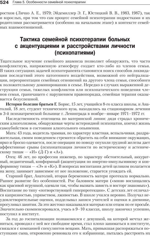 PDF. Психология и психотерапия семьи[4-е издание]. Юстицкис В. В. Страница 517. Читать онлайн