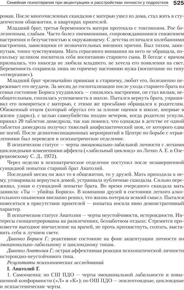 PDF. Психология и психотерапия семьи[4-е издание]. Юстицкис В. В. Страница 518. Читать онлайн