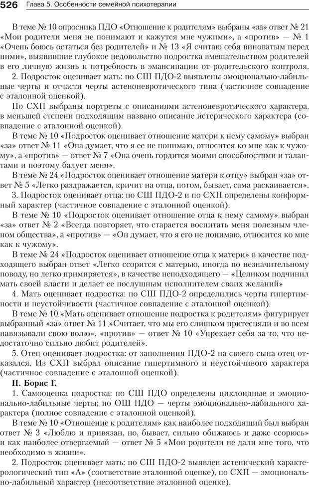 PDF. Психология и психотерапия семьи[4-е издание]. Юстицкис В. В. Страница 519. Читать онлайн