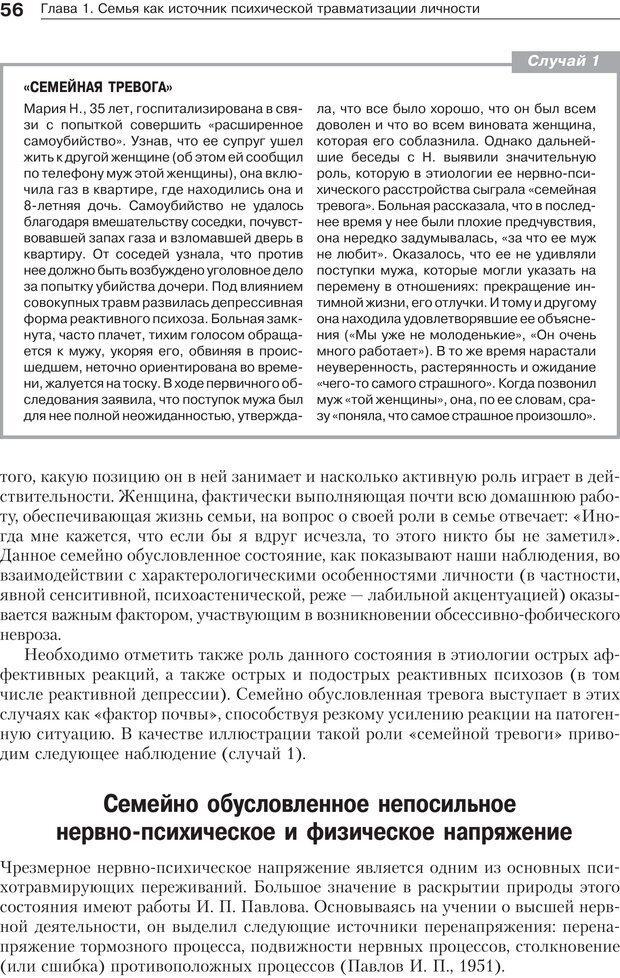 PDF. Психология и психотерапия семьи[4-е издание]. Юстицкис В. В. Страница 52. Читать онлайн
