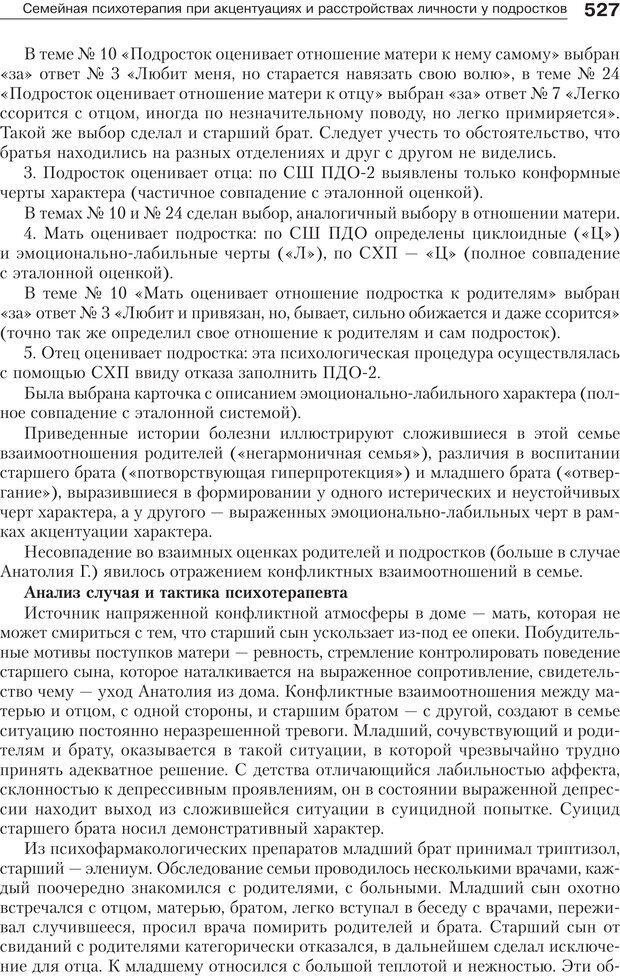 PDF. Психология и психотерапия семьи[4-е издание]. Юстицкис В. В. Страница 520. Читать онлайн