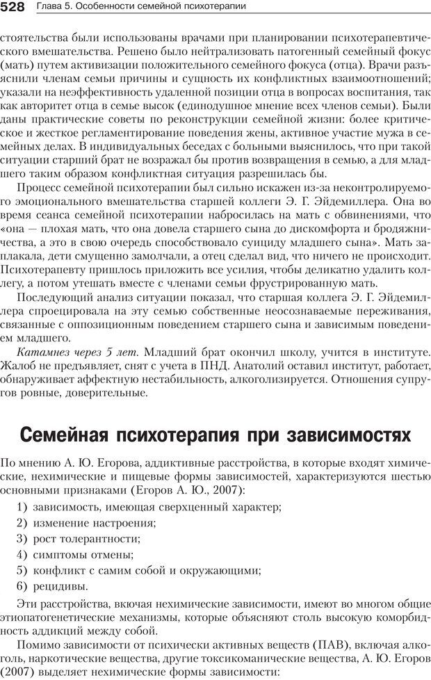 PDF. Психология и психотерапия семьи[4-е издание]. Юстицкис В. В. Страница 521. Читать онлайн