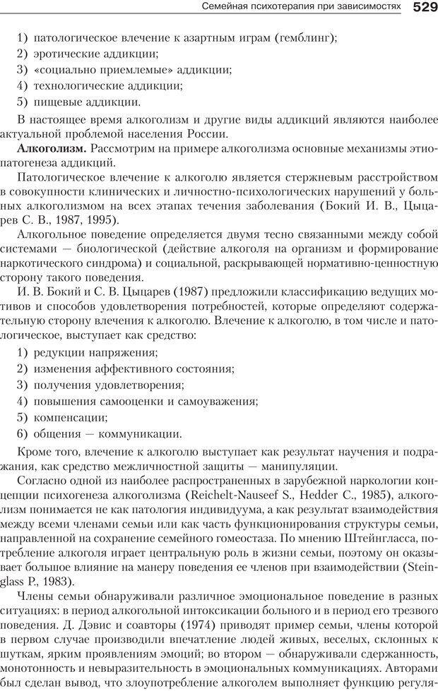 PDF. Психология и психотерапия семьи[4-е издание]. Юстицкис В. В. Страница 522. Читать онлайн
