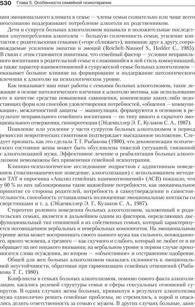 PDF. Психология и психотерапия семьи[4-е издание]. Юстицкис В. В. Страница 523. Читать онлайн