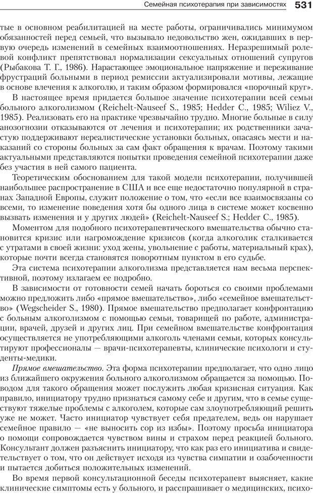 PDF. Психология и психотерапия семьи[4-е издание]. Юстицкис В. В. Страница 524. Читать онлайн