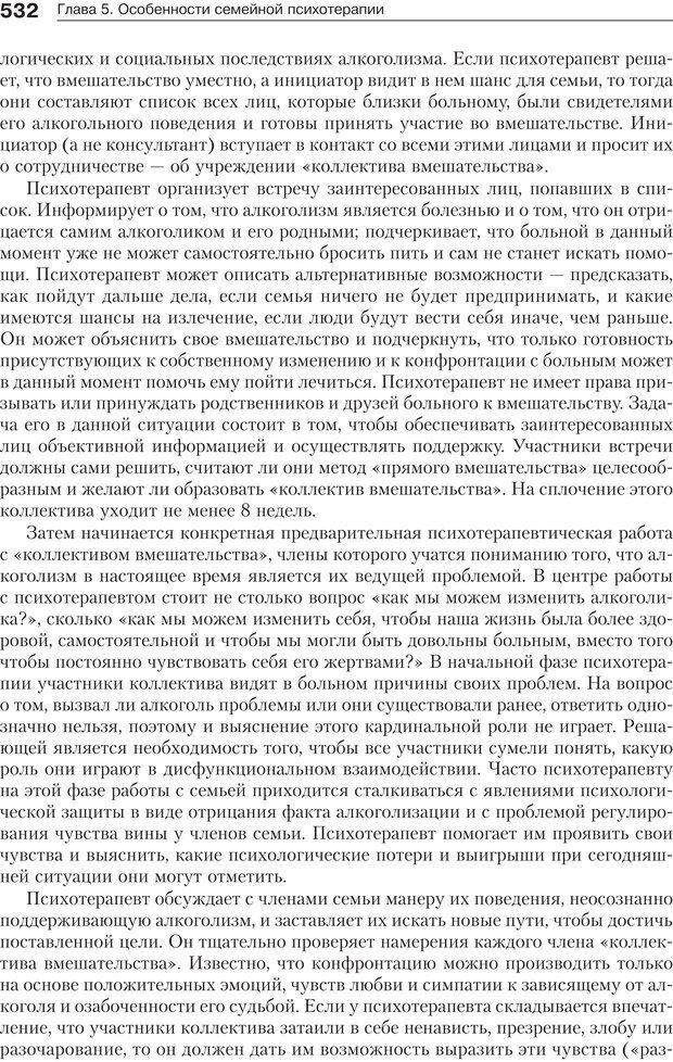 PDF. Психология и психотерапия семьи[4-е издание]. Юстицкис В. В. Страница 525. Читать онлайн