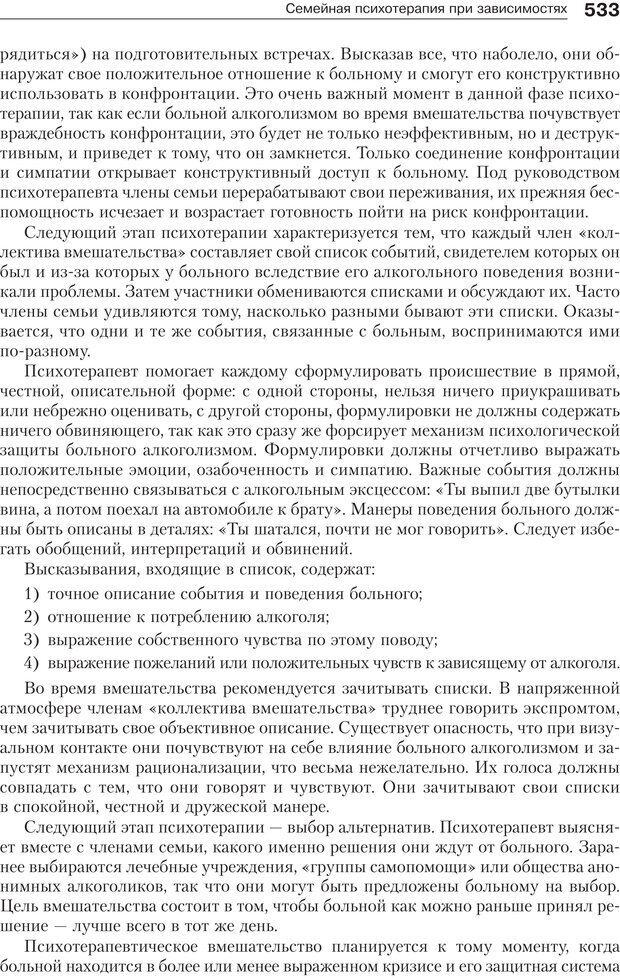 PDF. Психология и психотерапия семьи[4-е издание]. Юстицкис В. В. Страница 526. Читать онлайн