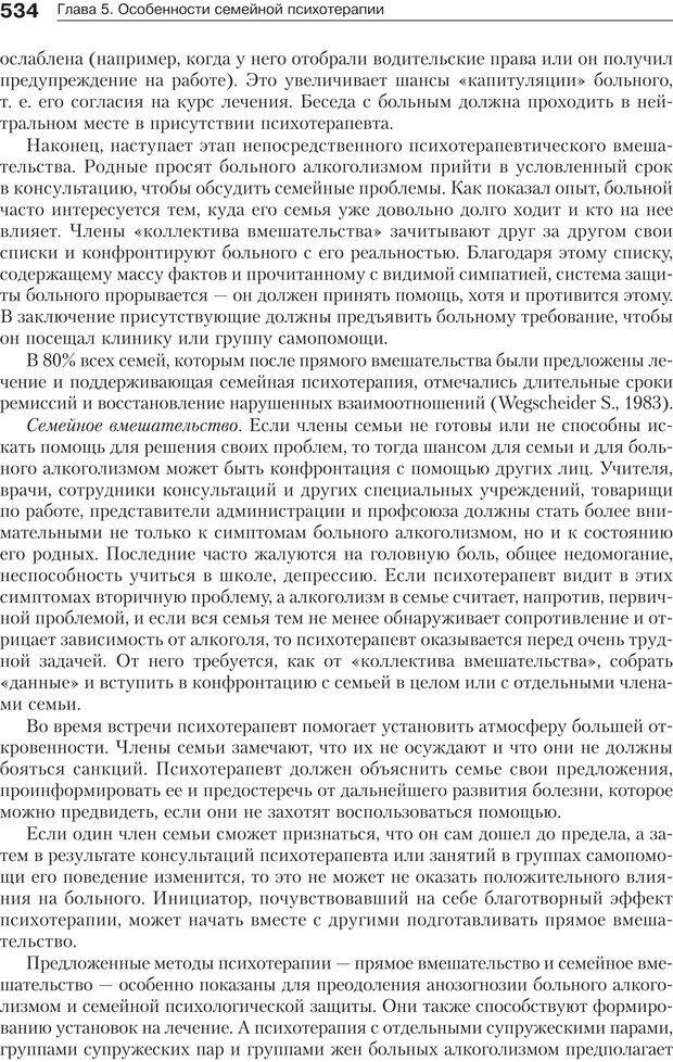 PDF. Психология и психотерапия семьи[4-е издание]. Юстицкис В. В. Страница 527. Читать онлайн