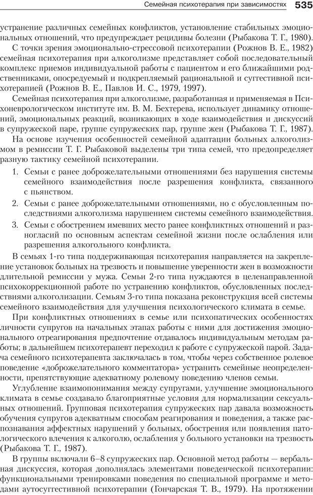 PDF. Психология и психотерапия семьи[4-е издание]. Юстицкис В. В. Страница 528. Читать онлайн