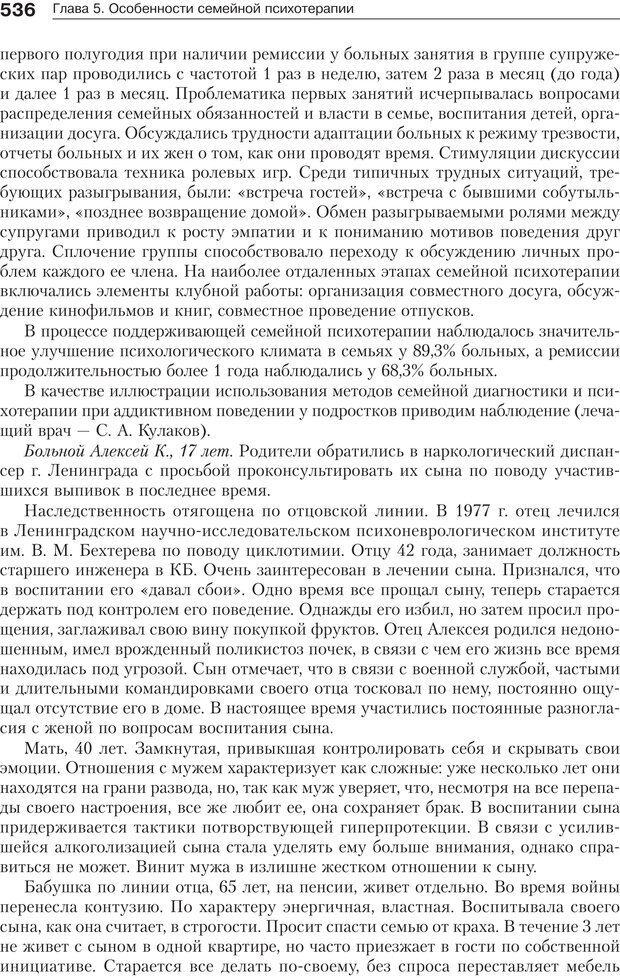 PDF. Психология и психотерапия семьи[4-е издание]. Юстицкис В. В. Страница 529. Читать онлайн