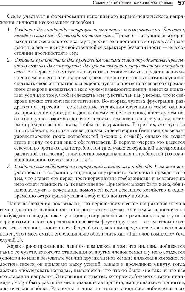 PDF. Психология и психотерапия семьи[4-е издание]. Юстицкис В. В. Страница 53. Читать онлайн