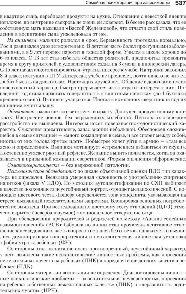 PDF. Психология и психотерапия семьи[4-е издание]. Юстицкис В. В. Страница 530. Читать онлайн