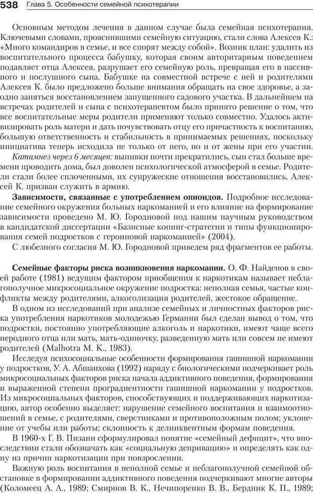 PDF. Психология и психотерапия семьи[4-е издание]. Юстицкис В. В. Страница 531. Читать онлайн