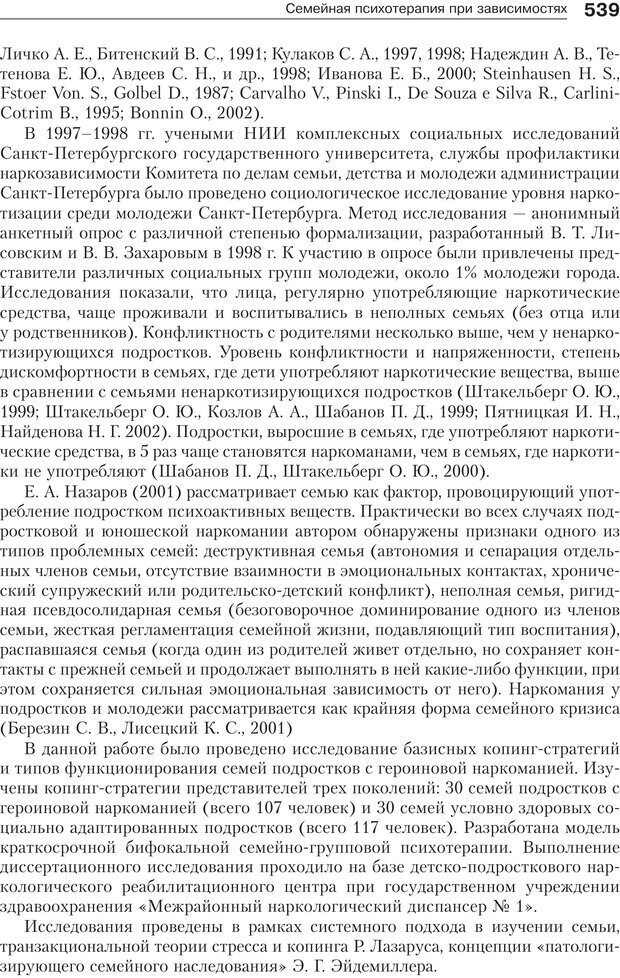 PDF. Психология и психотерапия семьи[4-е издание]. Юстицкис В. В. Страница 532. Читать онлайн