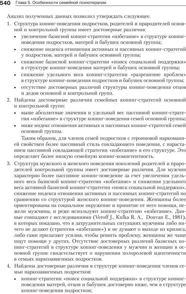 PDF. Психология и психотерапия семьи[4-е издание]. Юстицкис В. В. Страница 533. Читать онлайн