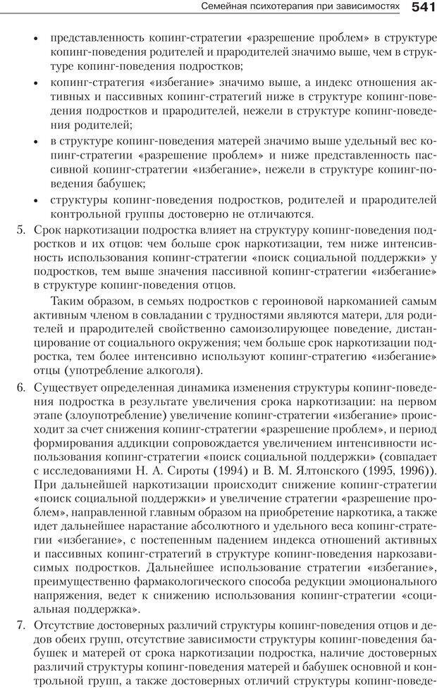 PDF. Психология и психотерапия семьи[4-е издание]. Юстицкис В. В. Страница 534. Читать онлайн