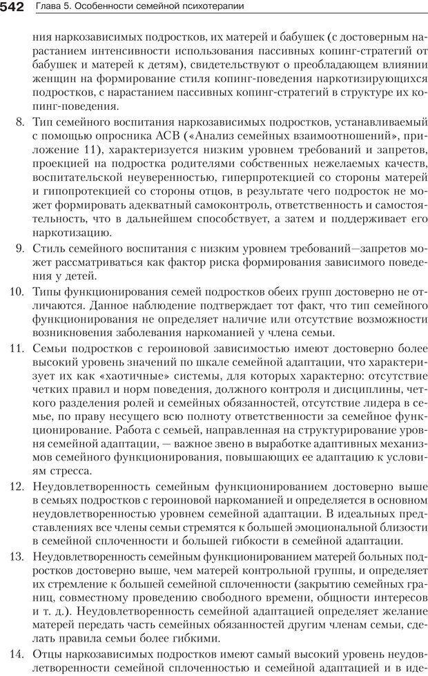 PDF. Психология и психотерапия семьи[4-е издание]. Юстицкис В. В. Страница 535. Читать онлайн