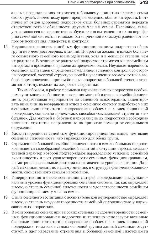 PDF. Психология и психотерапия семьи[4-е издание]. Юстицкис В. В. Страница 536. Читать онлайн