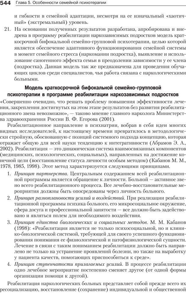 PDF. Психология и психотерапия семьи[4-е издание]. Юстицкис В. В. Страница 537. Читать онлайн