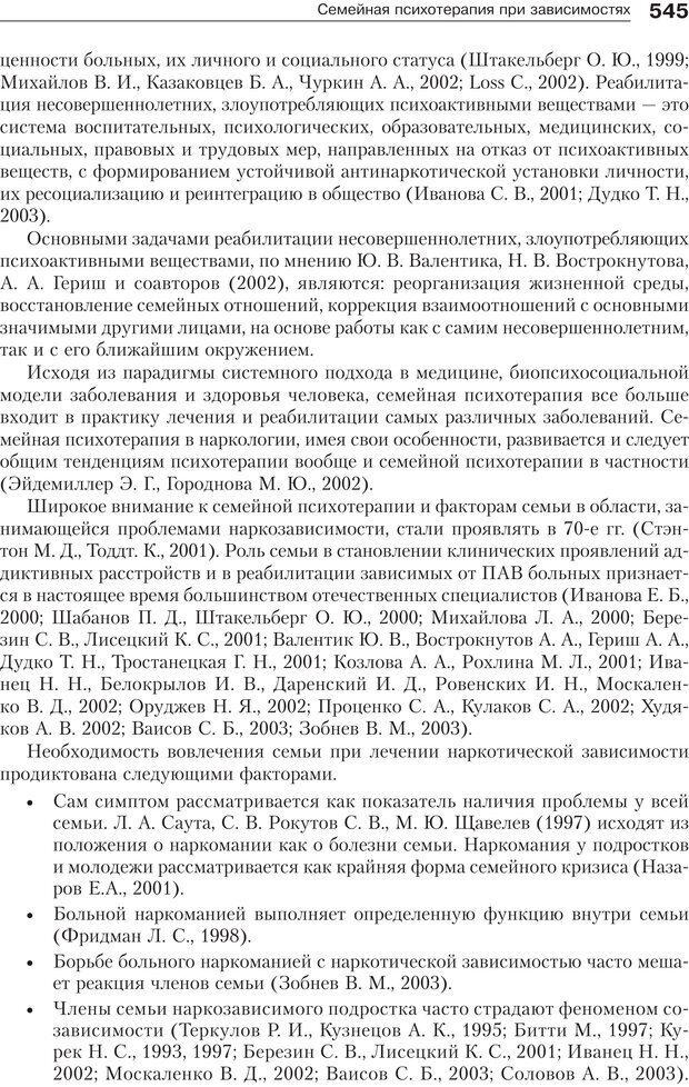 PDF. Психология и психотерапия семьи[4-е издание]. Юстицкис В. В. Страница 538. Читать онлайн
