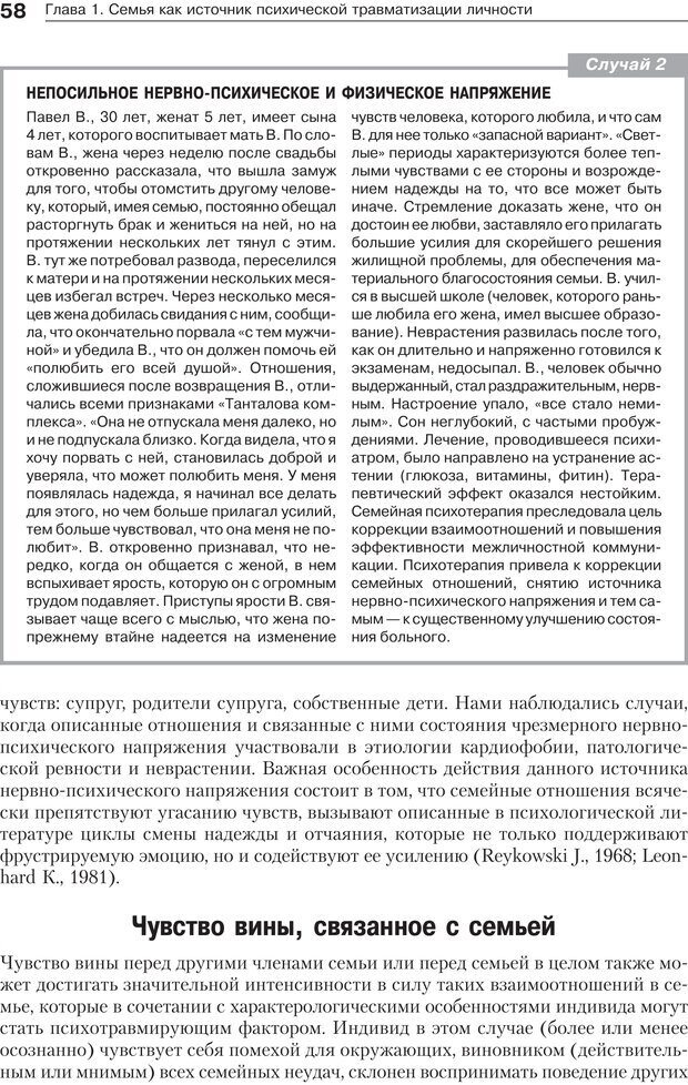PDF. Психология и психотерапия семьи[4-е издание]. Юстицкис В. В. Страница 54. Читать онлайн