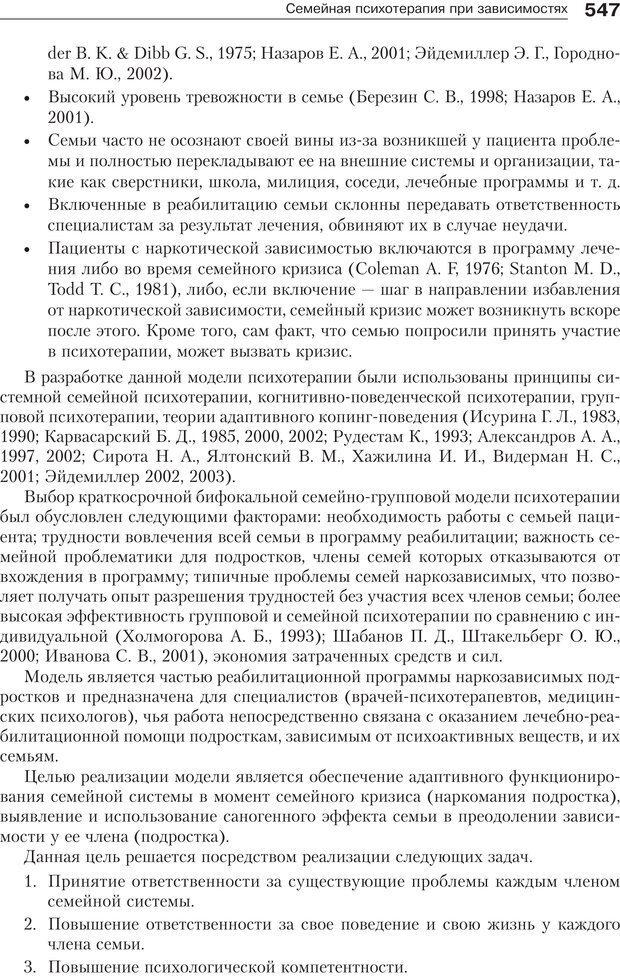 PDF. Психология и психотерапия семьи[4-е издание]. Юстицкис В. В. Страница 540. Читать онлайн