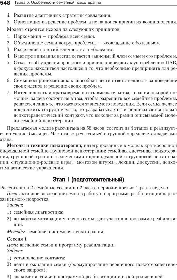 PDF. Психология и психотерапия семьи[4-е издание]. Юстицкис В. В. Страница 541. Читать онлайн