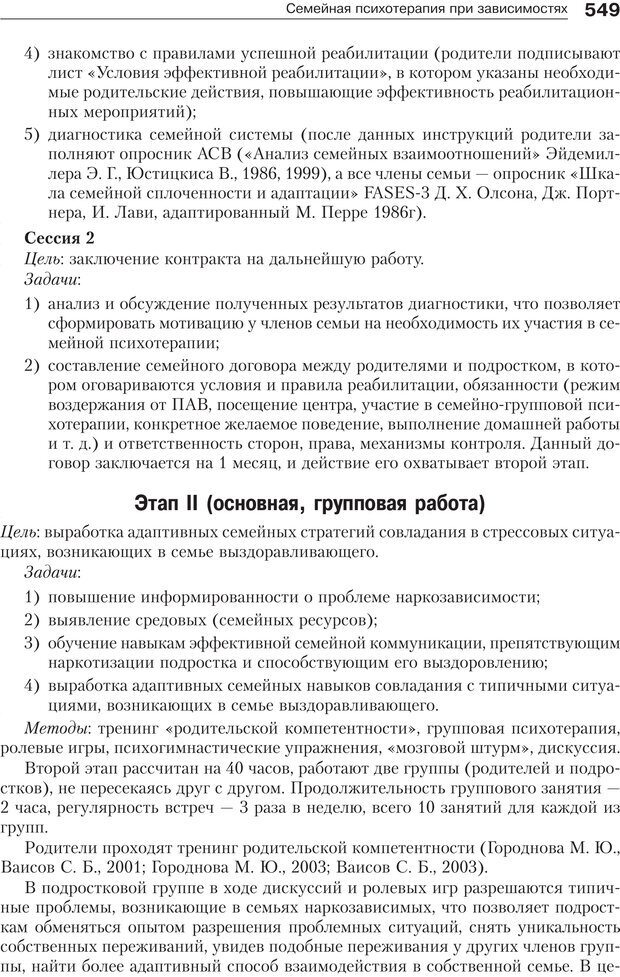 PDF. Психология и психотерапия семьи[4-е издание]. Юстицкис В. В. Страница 542. Читать онлайн