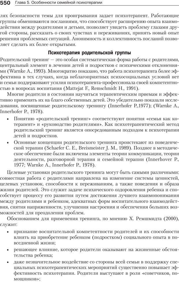 PDF. Психология и психотерапия семьи[4-е издание]. Юстицкис В. В. Страница 543. Читать онлайн