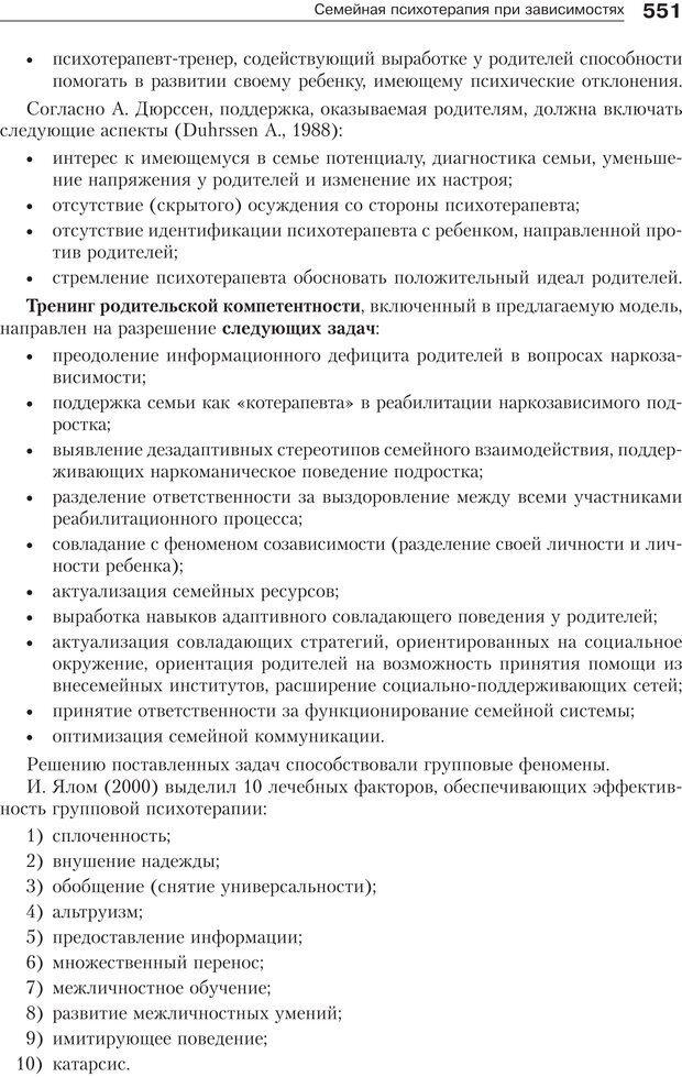 PDF. Психология и психотерапия семьи[4-е издание]. Юстицкис В. В. Страница 544. Читать онлайн