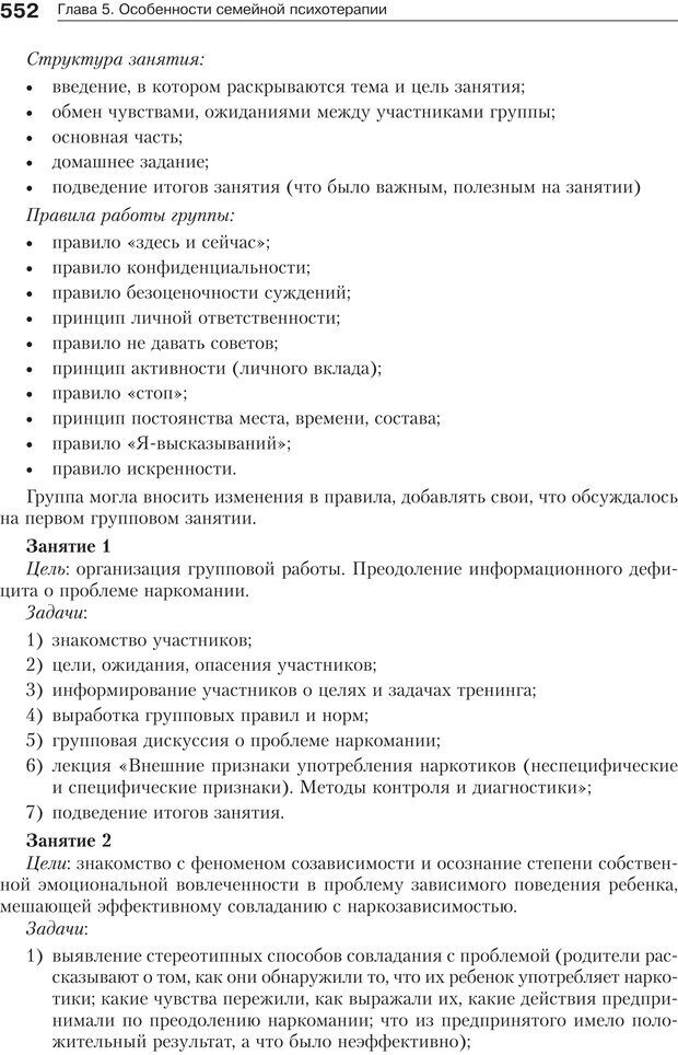 PDF. Психология и психотерапия семьи[4-е издание]. Юстицкис В. В. Страница 545. Читать онлайн