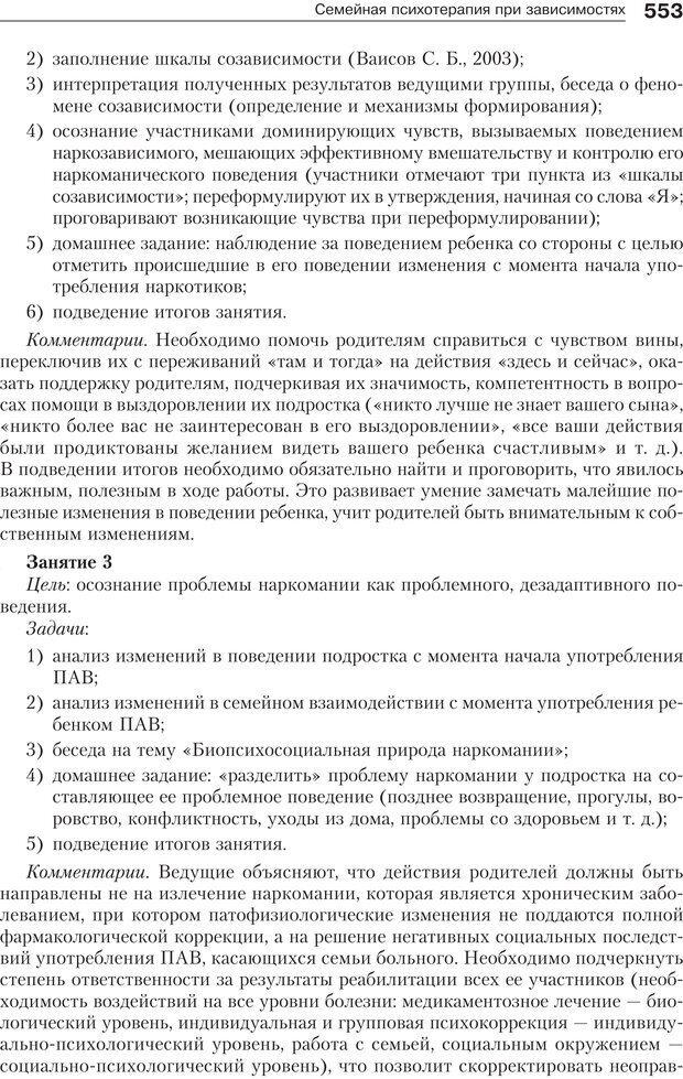 PDF. Психология и психотерапия семьи[4-е издание]. Юстицкис В. В. Страница 546. Читать онлайн