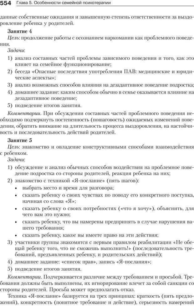 PDF. Психология и психотерапия семьи[4-е издание]. Юстицкис В. В. Страница 547. Читать онлайн