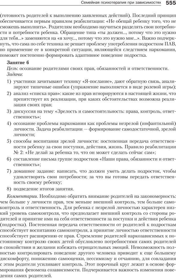 PDF. Психология и психотерапия семьи[4-е издание]. Юстицкис В. В. Страница 548. Читать онлайн