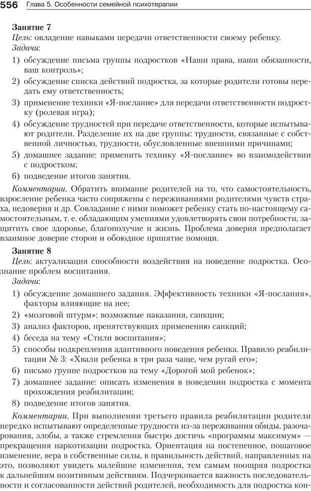 PDF. Психология и психотерапия семьи[4-е издание]. Юстицкис В. В. Страница 549. Читать онлайн