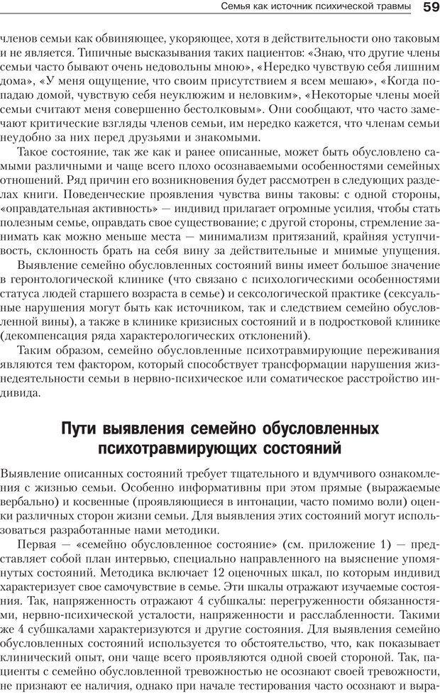 PDF. Психология и психотерапия семьи[4-е издание]. Юстицкис В. В. Страница 55. Читать онлайн