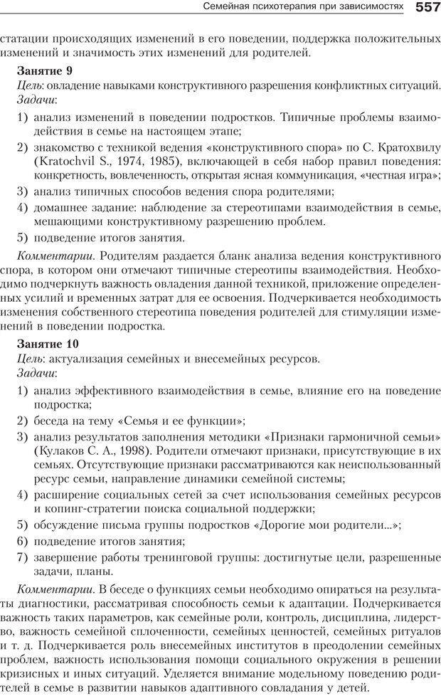 PDF. Психология и психотерапия семьи[4-е издание]. Юстицкис В. В. Страница 550. Читать онлайн