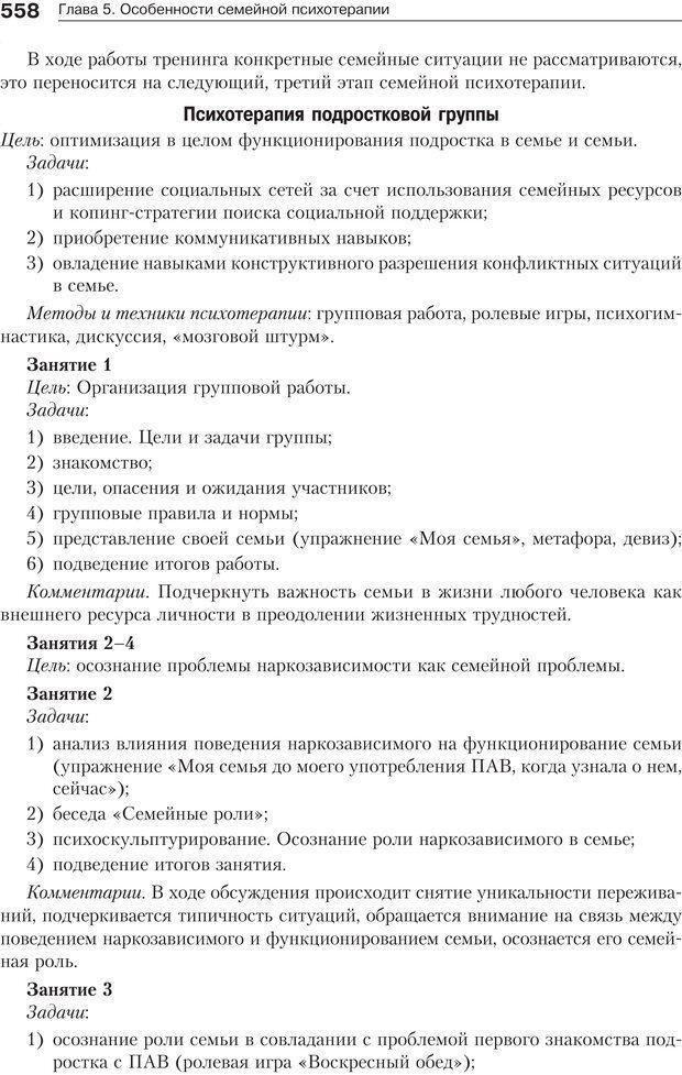PDF. Психология и психотерапия семьи[4-е издание]. Юстицкис В. В. Страница 551. Читать онлайн