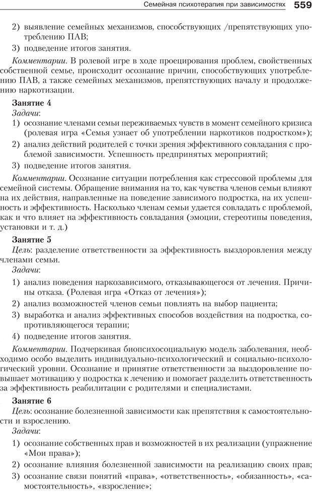 PDF. Психология и психотерапия семьи[4-е издание]. Юстицкис В. В. Страница 552. Читать онлайн