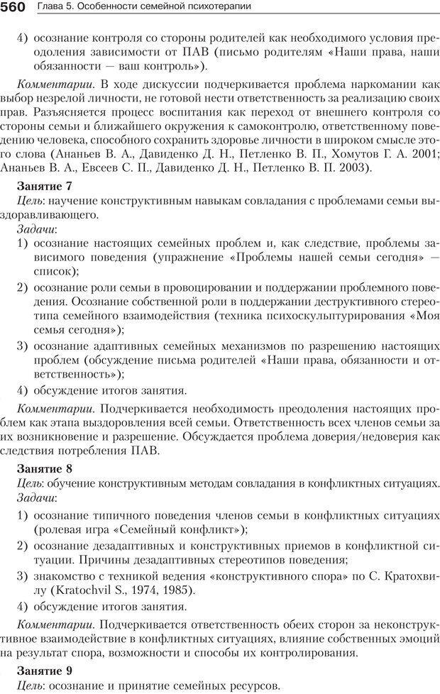 PDF. Психология и психотерапия семьи[4-е издание]. Юстицкис В. В. Страница 553. Читать онлайн