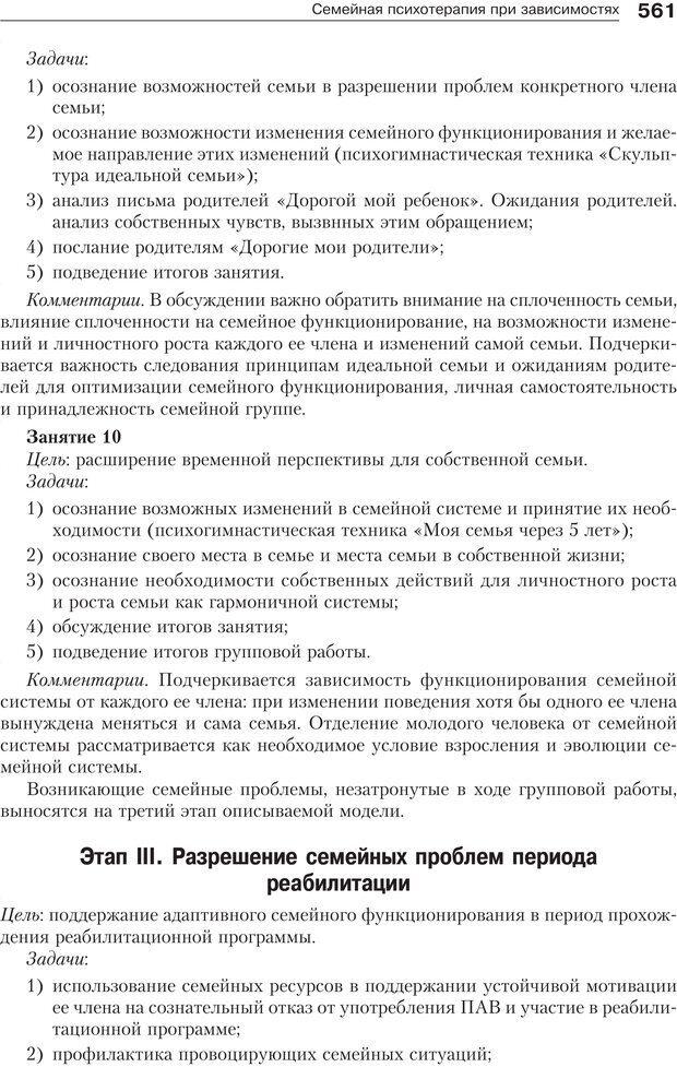 PDF. Психология и психотерапия семьи[4-е издание]. Юстицкис В. В. Страница 554. Читать онлайн