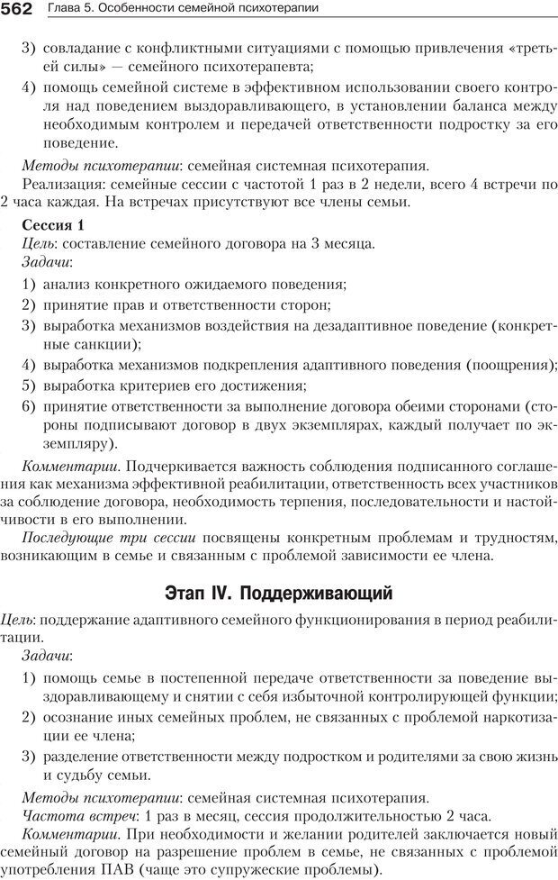PDF. Психология и психотерапия семьи[4-е издание]. Юстицкис В. В. Страница 555. Читать онлайн