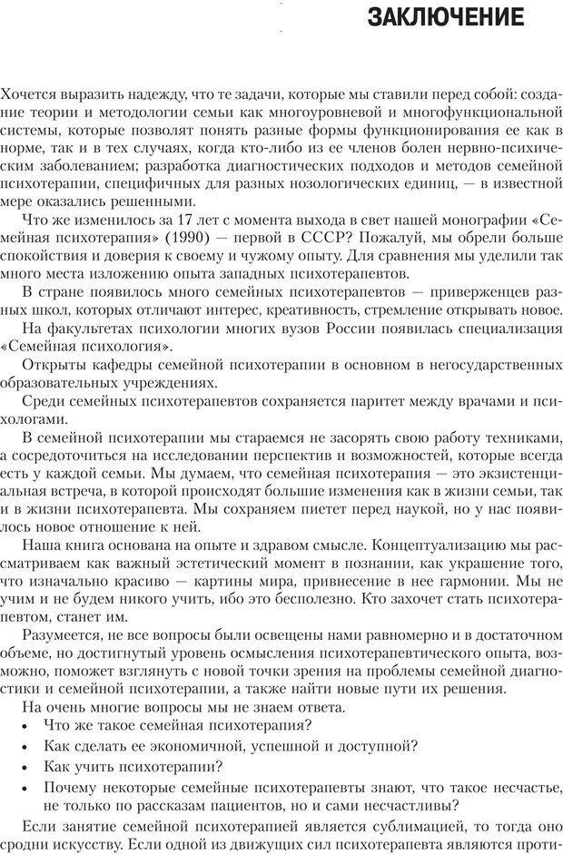 PDF. Психология и психотерапия семьи[4-е издание]. Юстицкис В. В. Страница 557. Читать онлайн