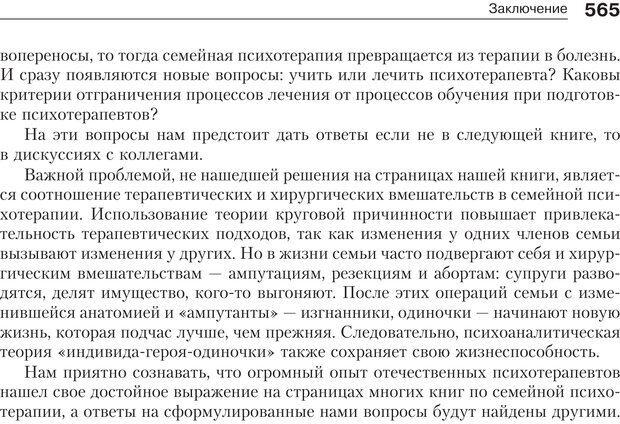 PDF. Психология и психотерапия семьи[4-е издание]. Юстицкис В. В. Страница 558. Читать онлайн